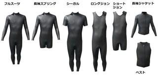 ウエットスーツの選び方、種類を知ろう