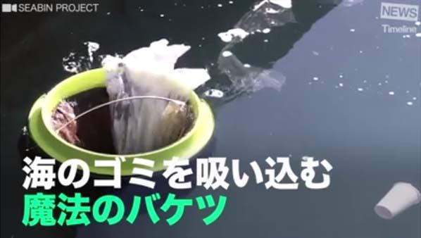 海のゴミが無くなるかも?魔法のバケツ