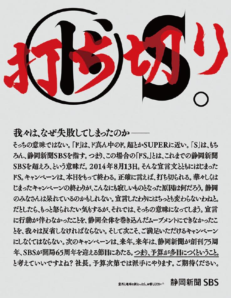 静岡新聞が送る面白シニアサーファーCM