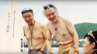 【動画】静岡新聞・静岡放送が送る面白シニアサーファーCM